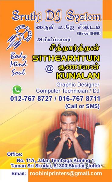 Card Design Code: Sruthi-DJ-System